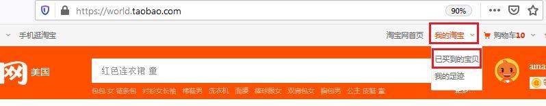 Anular pago taobao