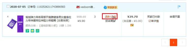 Anular pago taobao 2