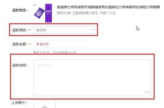 Anular pago taobao 3