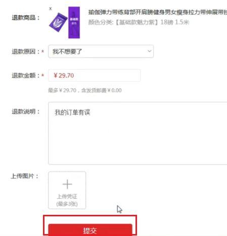 Anular pago taobao 5