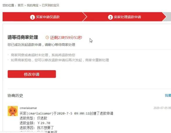 Anular pago taobao 6