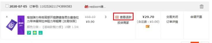 Anular pago taobao 7