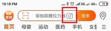 buscar con imagen taobao app